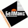 БЕЛМАКС ООО