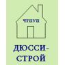 ДЮССИ-СТРОЙ ЧТПУП