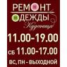 РЕМОНТ ОДЕЖДЫ ИП МИХАЙЛОВСКАЯ В.М.