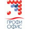 ПРОФИ-ОФИС ООО