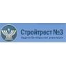 СУ-149 ОАО СТРОЙТРЕСТ N 3 ОРДЕНА ОКТЯБРЬСКОЙ РЕВОЛЮЦИИ