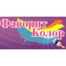 ФАВОРИТКОЛОР ЧП