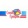 СПЕЙС-ГРАФИК ООО