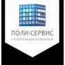 ПОЛИ-СЕРВИС ОДО