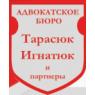 АДВОКАТСКОЕ БЮРО ТАРАСЮК, ИГНАТЮК И ПАРТНЕРЫ