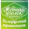 МОДНЫЙ УГОЛОК МАГАЗИН ИП ТИХОНОВА Н.Н.