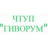 ГИВОРУМ ЧТУП