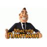 МИСТЕР ПЛИТКИН ЧСУП