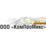 КОМПРОМИКС ООО