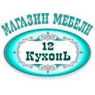 12 КУХОНЬ МАГАЗИН МЕБЕЛИ