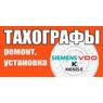 ТАХОГРАФЫ ИП ЯНЧИЛИК В.Р.