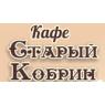 СТАРЫЙ КОБРИН КАФЕ ЧТУП АРТЯН И КОМПАНИ