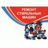 МАСТЕРСКАЯ ПО РЕМОНТУ СТИРАЛЬНЫХ МАШИН ИП СИКОРА С.Г.