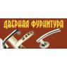ДВЕРНАЯ ФУРНИТУРА САЛОН-МАГАЗИН ИП ДОВГУН И.Н.