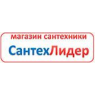 САНТЕХЛИДЕР МАГАЗИН САНТЕХНИКИ