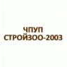 СТРОЙЗОО-2003 ЧУП