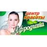 АФРОДИТА BEAUTYSTAR ЦЕНТР КРАСОТЫ ЧЧТУП ПАСЕЙДОН-ТОРГ