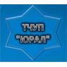 ЮРАЛ ТЧУП