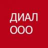 ДИАЛ ООО