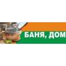 БАНЯ-РЫБАЛКА-ОХОТА-ДОМИК В ДЕРЕВНЕ ИП ЯНУШКЕВИЧ А.М.